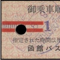 硬券追究0042 函館バス