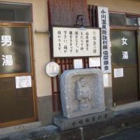 伊東温泉、会心の一日(2)