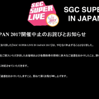 SGC 中止発表