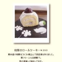 栗から芋です(^^)