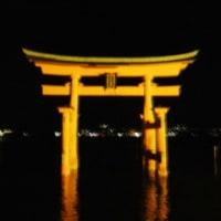 秋の広島・山口へ!!