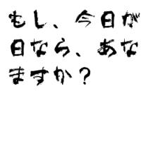 あなたへの問いかけ…( ^^) _U~~
