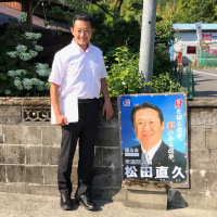 『民進党三重県第4区総支部長』として最後の後援会会合