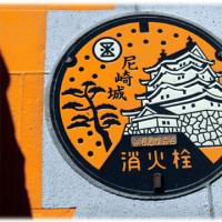 マンホールアート(^^♪鮮やかな色で幻の尼崎城と松が描かれた「尼崎市の消火栓のフタ」