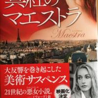 『真紅のマエストラ』