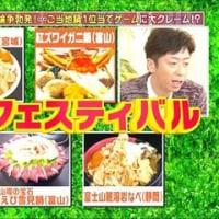 HKT48のおでかけ! #205『博多華味鳥に潜入!後編 絶品水炊きの美味しさの秘密を探れ』 170223!