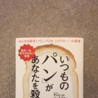 「いつものパンが」があなたを殺す