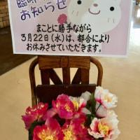 長沼の桜の名所 スタンプラリーのご紹介が新聞に掲載されました。