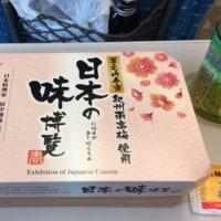 駅弁:日本の味博覧
