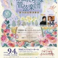 2016 9.4(日)   音楽会鑑賞記 船橋たちばな管弦楽団   すみだトリフォニーホール By Hiroko