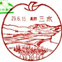 ぶらり旅・三水郵便局(長野県上水内郡飯綱町)