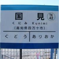 TK42国見(高知県)くにみ