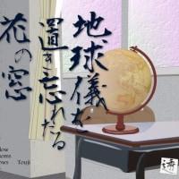 ●挿絵俳句0324・地球儀を・透次0338・2017-04-01(土)