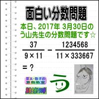 [う山雄一先生の分数][2017年3月30日]算数・数学天才問題【分数483問目】