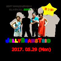 2017年5月29日(月)はJelly Beans Trioのライブです