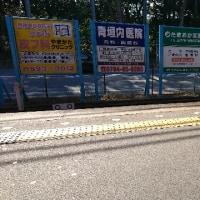 神戸電鉄  緑が丘  駅のこたつ?