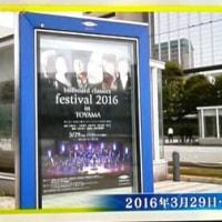「billboard classics festival 2016」TV放送、見た!