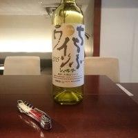 第13回 日本ワイン研究会