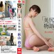 秋山莉奈 DVD/BD映画「東京闇虫」 イメージDVD/BD「秋山莉奈 美尻物語」