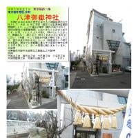 散策 「東京南西部-251」 八津御嶽神社