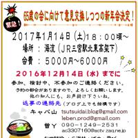 緊急告知です!!関西新年会が決定!!至急お返事くださぁい。
