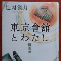 「東京會舘とわたし 下」辻村深月