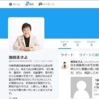 第48回衆議院議員選挙の予定候補(埼玉13区)の池田万佐代さんのTwitterです。