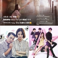 『どっぷり韓流ドラマSHOWCASE vol.3』ご招待♪