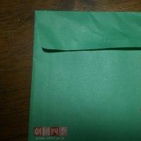 緑の封筒!