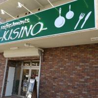Refreshments KISINO (リフレッシュメント キシノ)向中野店