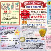 ORAE通信7月号できました(*´∀`*)