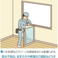 激安!硝子店(緊急ガラス交換)富山県高岡市~緊急の窓ガラス修理、緊急の窓ガラス交換~