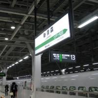 2446)全通2197日(東北新幹線全通6周年+2日)