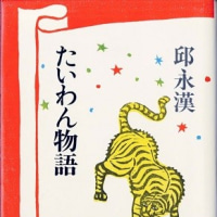 本と雑誌 29冊 『邱永漢著 「たいわん物語」』