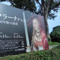 国立西洋美術館で 『クラーナハ 五〇〇年の誘惑』 が始まりました。