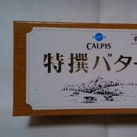 久しぶりの「カルピス特撰バター」!