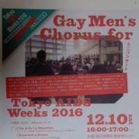 病院でHIVコンサート(12月10日)
