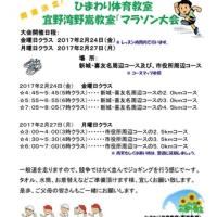 ひまわり体育教室マラソン大会