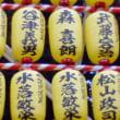 靖国神社の御霊祭りに行ってきました