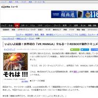 記事掲載【excite】是非読んで頂きたい「VR MANGA」タルるート制作物語 Vol.8
