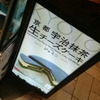 王さまのケーキは(*^O^* 京都VENETO「京都宇治抹茶 生チーズケーキジェミニ」 )