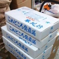 第2弾会津応援米発送とイベント用のお米133袋