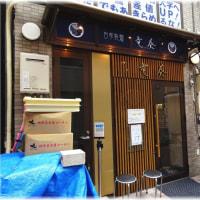 自家製麺 竜葵(ほおずき)@埼玉県川口市栄町