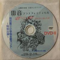 DVD-Ⅱが、完成しました。