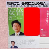 ●「ゲスの極みの会話」…「安倍がトランプの心を掴んだ理由…「俺は朝日新聞に勝った」「俺もNYT…」」