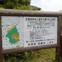 「米山」に還暦祝い登山(その2)