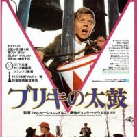 フォルカー・シュレンドルフ監督「ブリキの太鼓」(西独・フランス、1979年、142分)