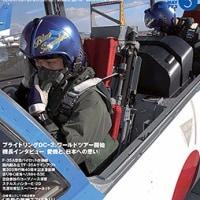 『航空ファン』5月号は特集のブルーインパルスほか旬な情報満載!