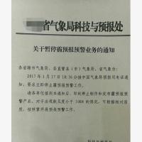 中国政府、地方気象当局にスモッグ警報の中止を通達!
