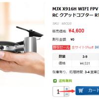 5%off-MJX X916H WIFI FPV 0.3MP カメラ付き 高度ホールドモード RC クアッドコプター RTF 送料無料